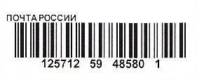Почтовый штрих код Interleaved 2 of 5