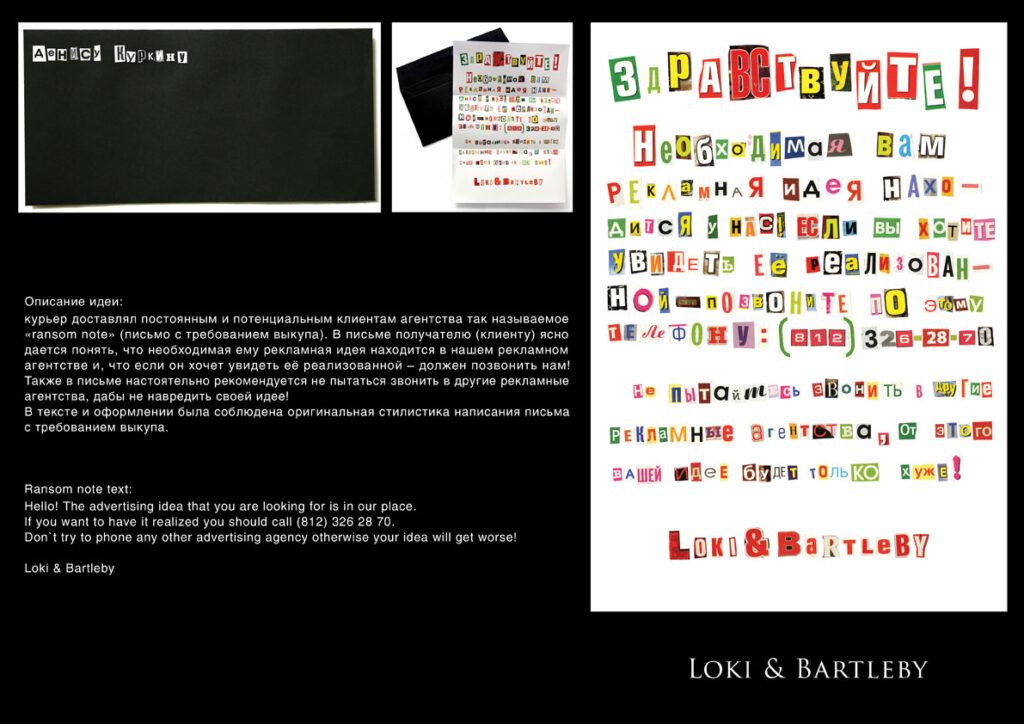 Рекламное агентство Loki & Bartleby представило кейс партизанского direct-mail в целях саморекламы услуг агентства