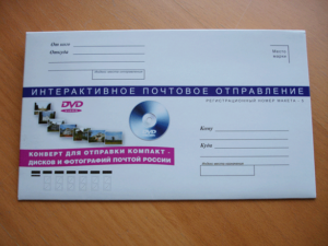 Интерактивное почтовое отправление (конверт)