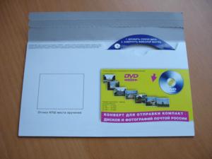 Интерактивное почтовое отправление (обратная сторона)