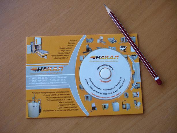 Интерактивное почтовое отправление (лицевая часть)