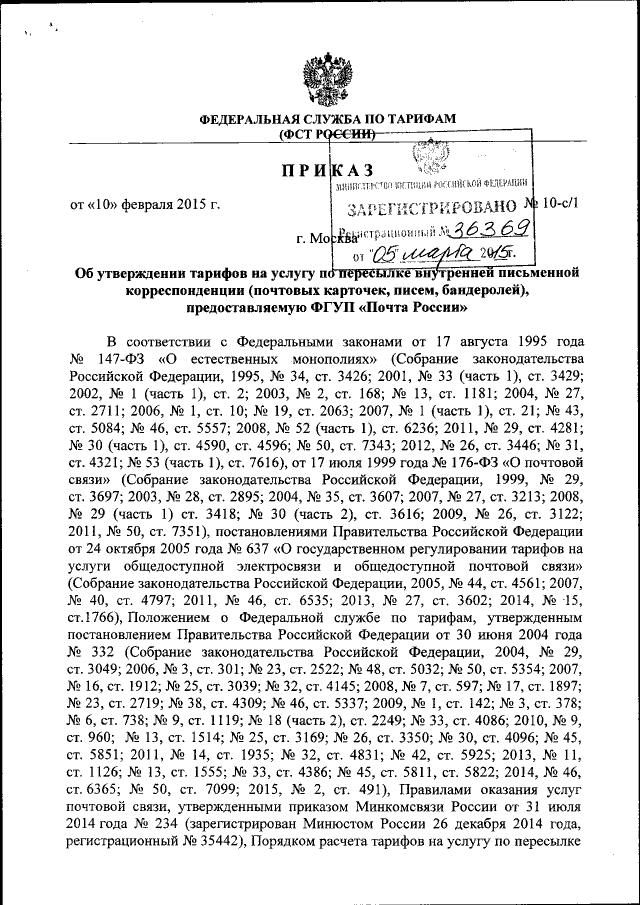 Приказ Федеральной службы по тарифам от 10.02.2015 № 10-с/1